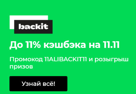backit кэшбек