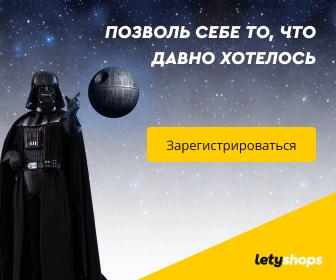 Банер Летишопс