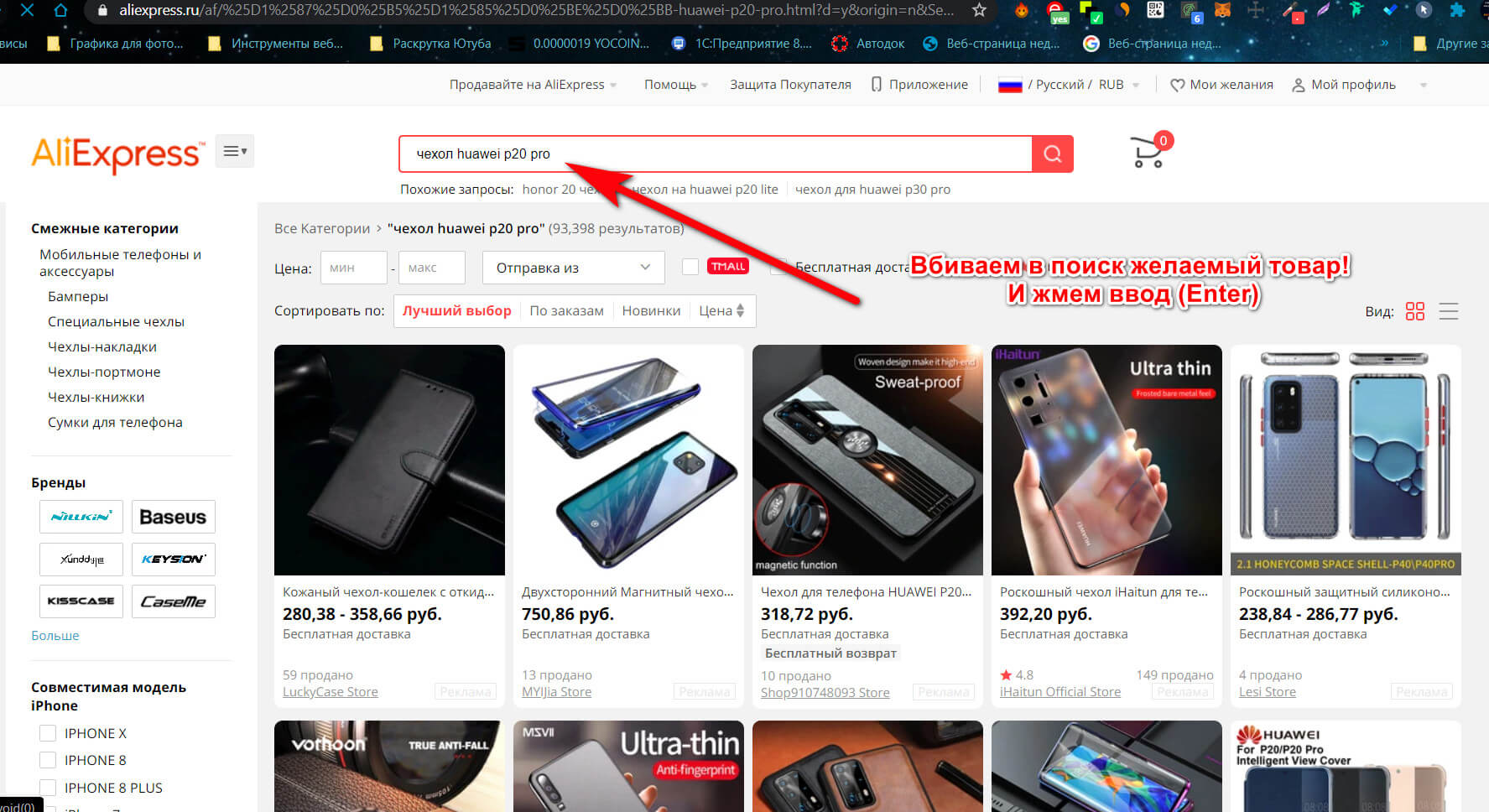 Главная страница поиска товара на Aliexpress