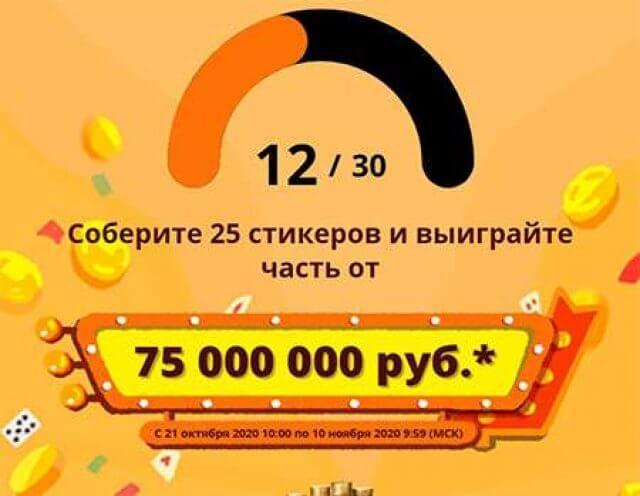 Супер приз 75000000 Алиэкспресс